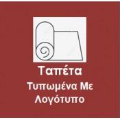 3) Ταπέτα Με Λογότυπο (5)