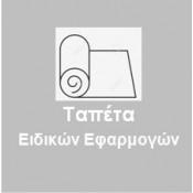 4) Ταπέτα Απολυμαντικά & Ορθοστασίας (17)