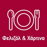 Πιάτα Φελιζόλ Και Χάρτινα