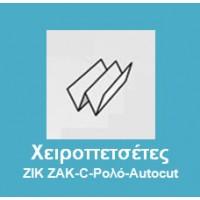 Χειροπετσέτες Ζικ-Ζάκ-Ρολλά